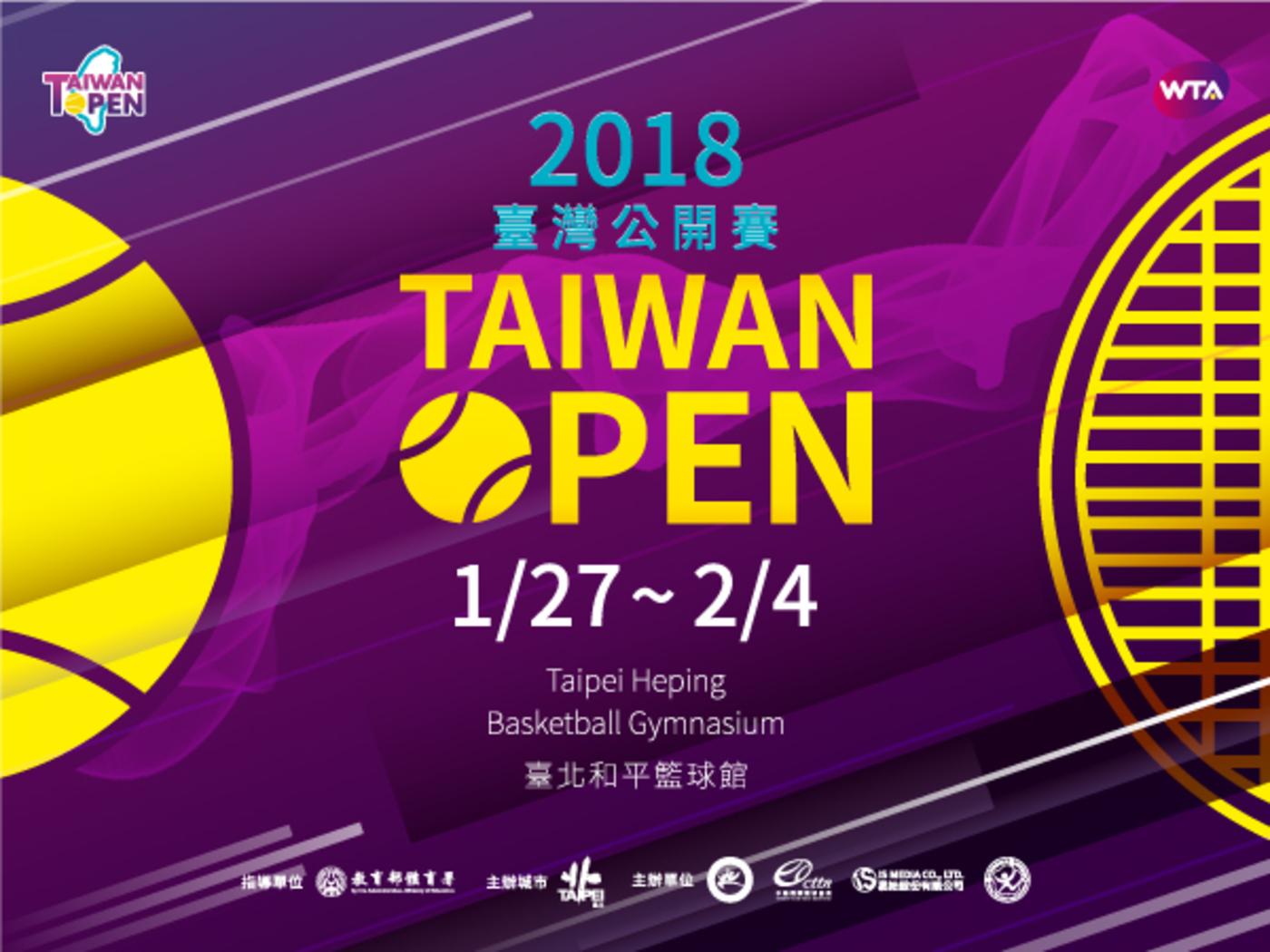 2018 臺灣公開賽 - 讓世界看見台灣 ( TAIWAN OPEN 2018 )